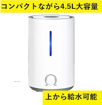 ★即日発送★ 4.5L 卓上加湿器 アロマ/塩素酸対応 静音
