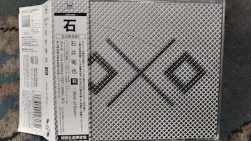 石井竜也(米米CLUB) 石 BEST OF BEST 2CD+1DVD 3枚組ベスト