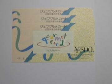 ジェフグルメカード 3枚 1,500円分