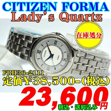 シチズン フォルマ レディース FRH36-2111 定価¥38,500-込