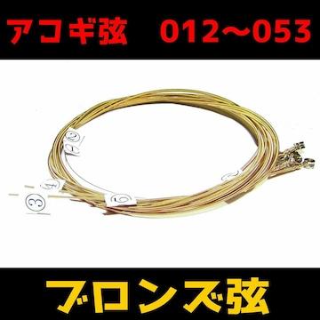 送料無料 ブロンズ弦 012〜053 1セット アコースティックギ