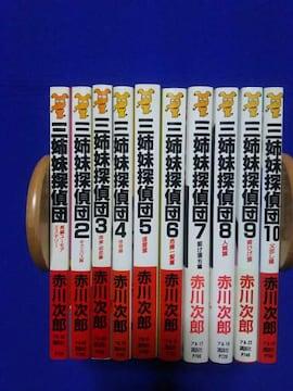 講談社 三姉妹探偵団1〜10 初版7〜10 帯付7〜9 赤川次郎