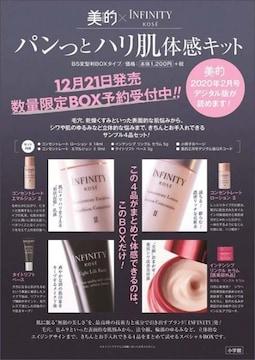 美的xINFINITY★付録 パンっとハリ肌体感キット★数量限定BOX★未開封
