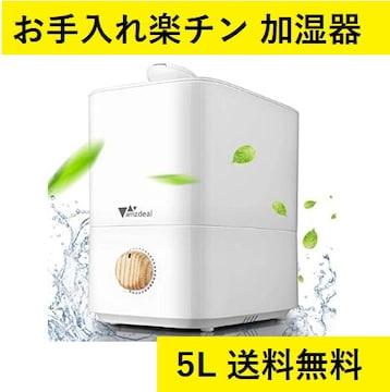 ★即日発送★ 加湿器 5L パワフル 上から注水 無段階調整