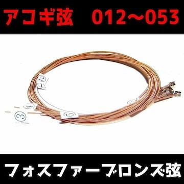 フォスファーブロンズ 012〜053 1セット アコースティックギ
