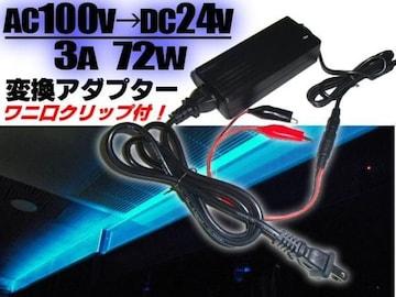 メール便OK!AC100V→DC24V電源変換コンバーター/安定化電源