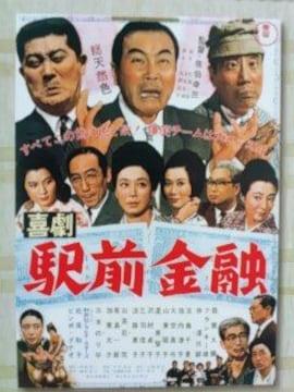 〓喜劇駅前金融-森繁久彌-伴淳三郎-フランキー堺-三木のり平