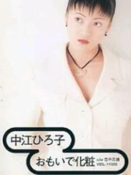 おもいで化粧-中江ひろ子(紫艶)-追悼