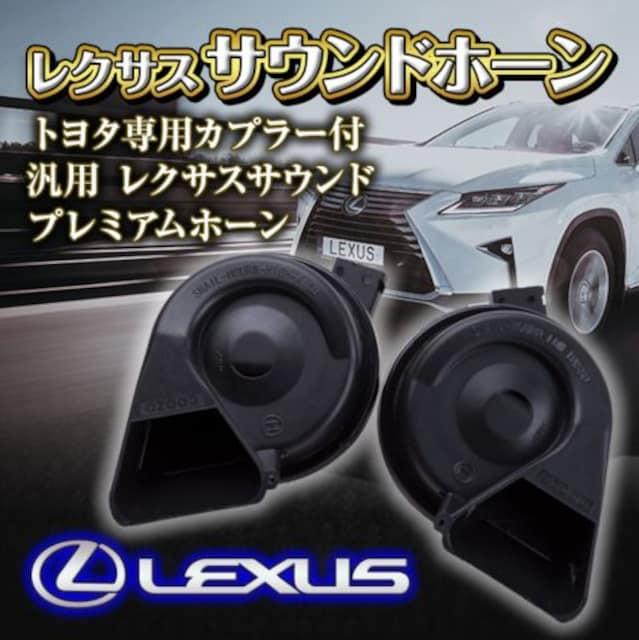 レクサスサウンドホーン トヨタ専用カプラー付 汎用 < 自動車/バイク