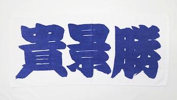 ☆ 相撲 応援タオル  貴景勝  正規品(2020年版)