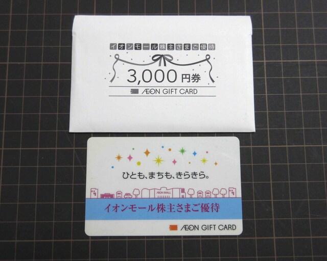 ★ イオンモール 株主優待カード 3000円分★  < チケット/金券の