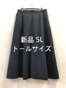 新品☆5Lトールサイズ黒フレア マキシスカート☆d338
