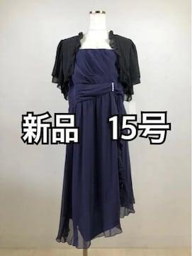 新品☆15号長め丈裾シフォンパーティーワンピース♪mm210
