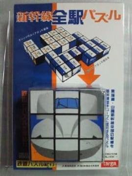 JR 東海 西日本 新幹線 全駅名 パズル 東海道新幹線 山陽新幹線
