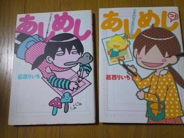 葛西りいち/あしめし1〜3巻