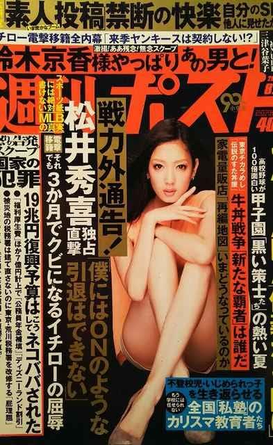 三津谷葉子・菜々緒【週刊ポスト】2012.8.10号 < タレントグッズの