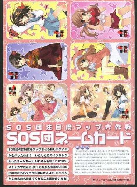 ○涼宮ハルヒの憂鬱 SOS団ネームカード  < アニメ/コミック/キャラクターの