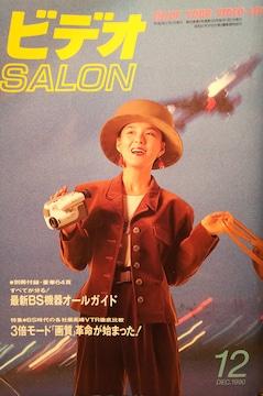 井森美幸【ビデオSALON】1990年12月号
