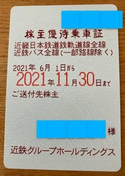 近鉄 近畿日本鉄道 株主優待乗車証 電車 バス 全線 定期型 半年