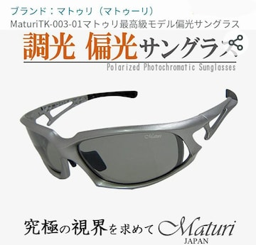 Maturi マトゥーリ 最上級モデル 調光 偏光 グラス サングラス スポーツタイプケース付
