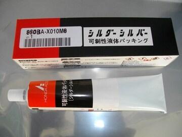 (90)CBX400Fホーク�UCB400N純正液体ガスケットシール剤
