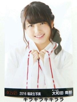 大和田南那*チームA2016年★福袋/AKB48[生写真]
