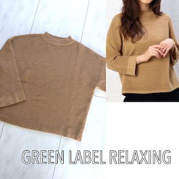 GREEN LABEL RELAXING モックネックプルオーバーニット