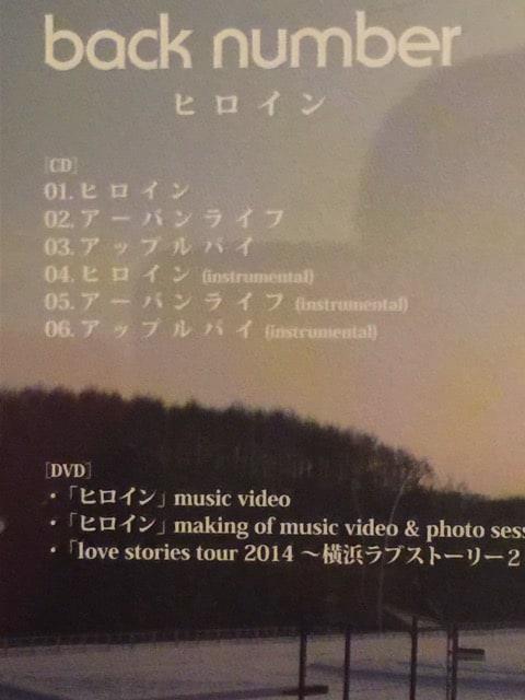 バックナンバー ヒロイン 初回盤 DVD付き < タレントグッズの