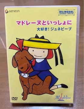 DVD  マドレーヌといっしょに 大好き!ジュネビーブ 英語学習