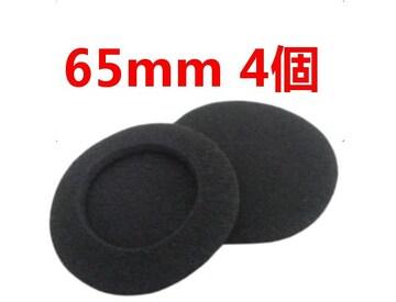 ヘッドホン交換用イヤーパッド直径65mm 黒 4個入