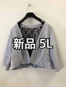 新品☆5L裏レースシャンタンボレロ シルバーグレー☆j328