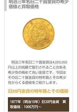 値下げ可能 値下げ可能20円金貨年号?明治三年径約35mm
