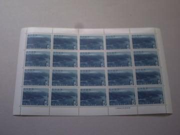 【未使用】第2次国立公園切手 大雪山 5円 1シート
