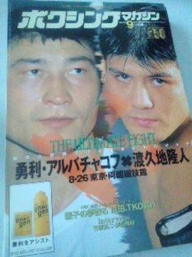 ボクシングマガジン 9   親子の夢ちる原田…ポスター付 No.344