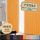 高級遮光1級カーテン! 幅100×丈190cm MGD2枚組【窓美人】