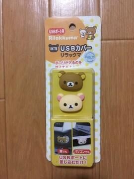 ☆リラックマ USBカバー☆