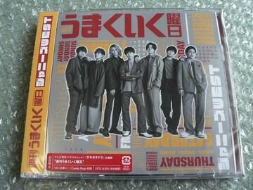 新品/ジャニーズWEST/週刊うまくいく曜日(初回盤B)CD+DVD他出品