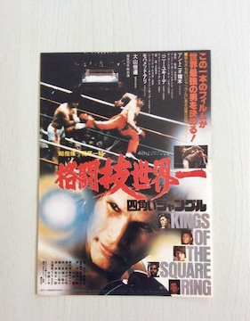 映画チラシ『格闘技世界一』四角いジャングル!