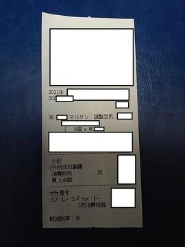 マルサンアイ 応募 レシート 12点分 即決 62円発送