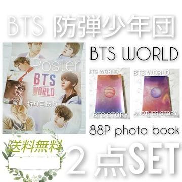【廃盤】CD★防弾少年団 BTS WORLD OSTの88Pフォトブック+ポスター