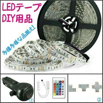 DIY用! LEDテープ用品 ■LEDテープ自作用!