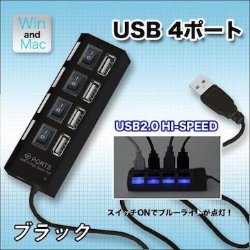 USB2.0 ハイスピード4ポートUSBハブ スイッチ付ブルーライト 黒