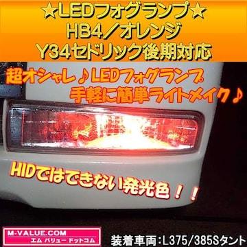 超LED】LEDフォグランプHB4/オレンジ橙■Y34セドリック後期対応