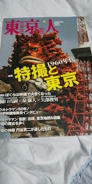 東京人◆16/8◇No.374★特集「特集と東京 1960年代」■都市出版