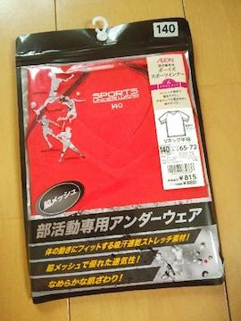 新品ボーイズスポーツインナー Vネック半袖 赤 140 トップバリュー イオン