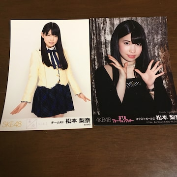 SKE48 松本梨奈 生写真 2枚セット AKB48