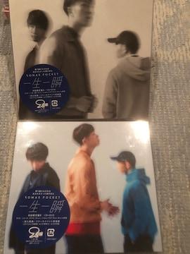 超レア!☆ソナーポケット/一生一瞬☆初回盤AB/2CD+2DVD☆未開封!