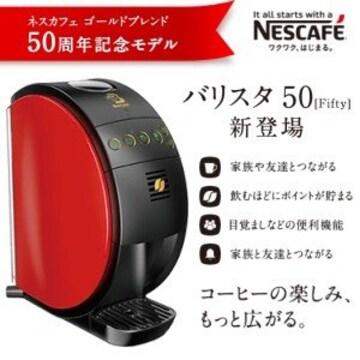 ネスカフェ バリスタ 本体 バリスタ50/ta/neo