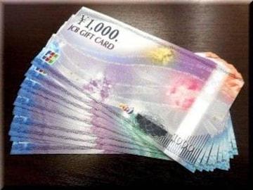 JCBギフトカード 27枚 各種支払い 即日対応