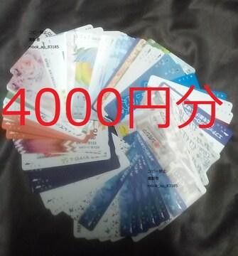 4000円分 QUOカード クオカード 未使用★おまかせ★ポイント切手